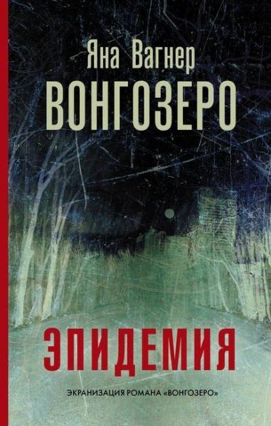 Фантастика и фэнтези: выбор Галины Юзефович
