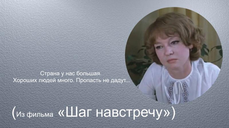 О добром фильме «Шаг навстречу»
