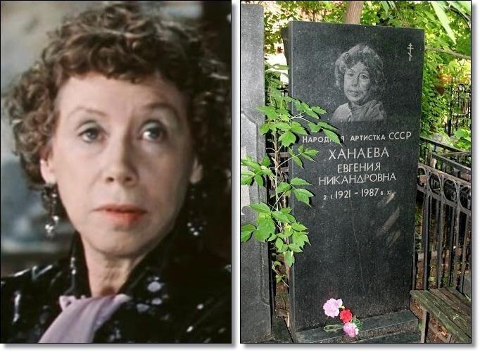 «По семейным обстоятельствам»: как выглядят надгробия звезд лирической комедии? Часть 2