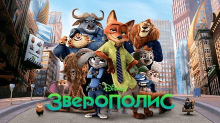 """""""Зверополис 2"""": что о нем известно?"""