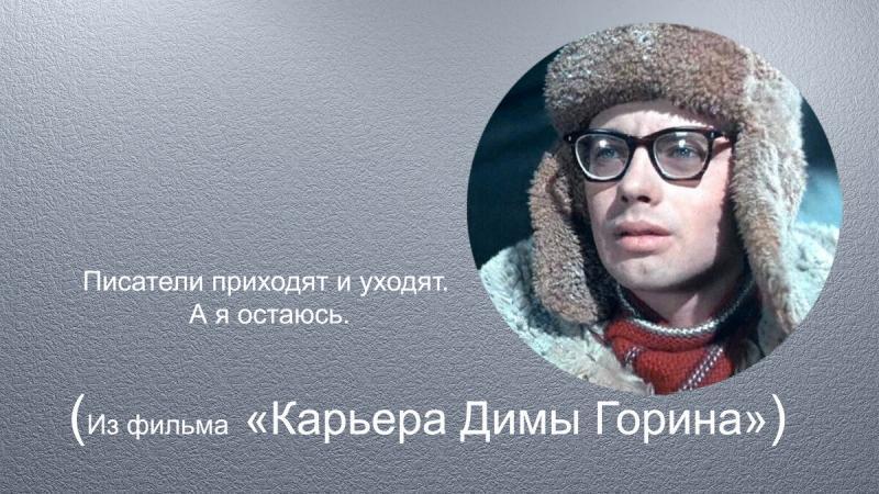 Самое интересное про фильм «Карьера Димы Горина»
