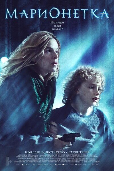 Лучшие фильмы, вышедшие в хорошем качестве #53 (2020, 39-я неделя)