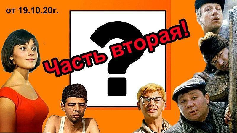 Если сможете с первого раза назвать имена этих 10-ти советских актеров - вы знаток советского кино - сложный тест от 19.10.20