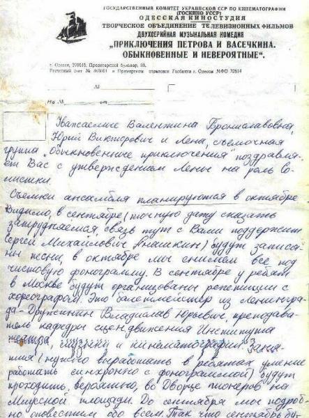 Как я попала в кино и стала Олей Добкиной из «Петрова и Васечкина»