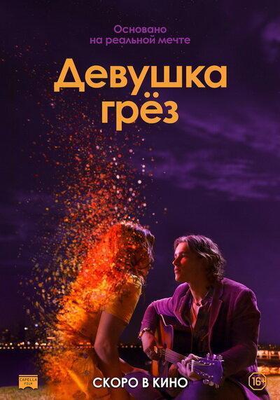 Лучшие фильмы, вышедшие в хорошем качестве #56 (2020, 42-я неделя)
