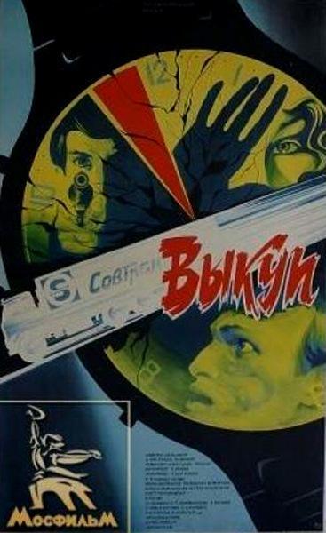 Советский триллер про «их гангстеров» и «наших дальнобойщиков»