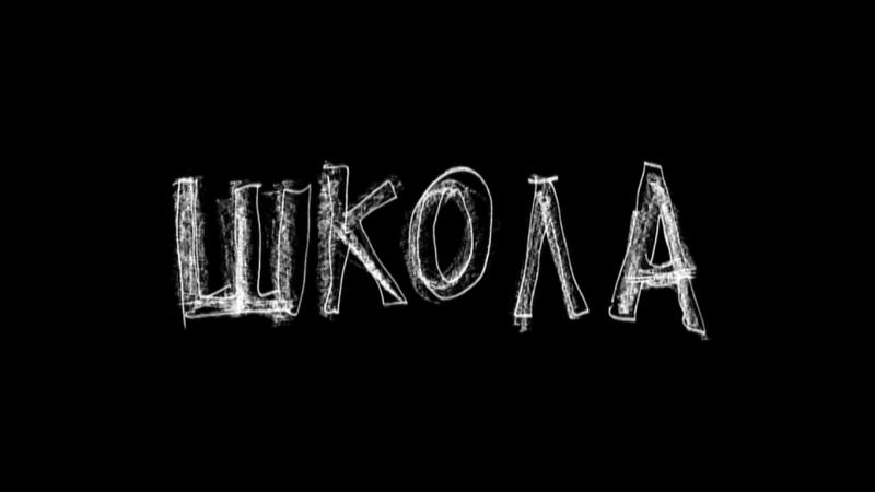 "Вспомним сериал ""Школа"""