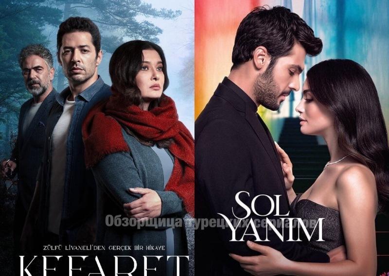 2 новых турецких сериала «Искупление» и «Моя левая сторона»: рейтинги, обзор