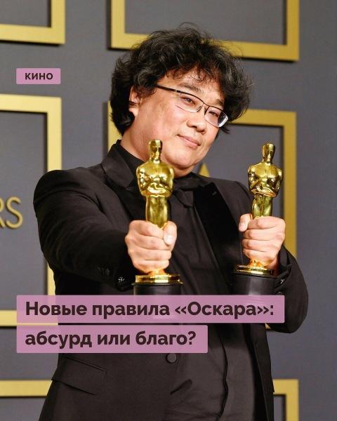 Новые правила «Оскара»: абсурд или благо?