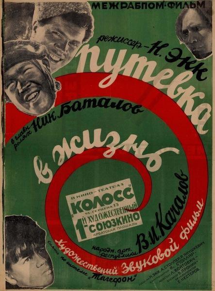 Первый в СССР звуковой фильм