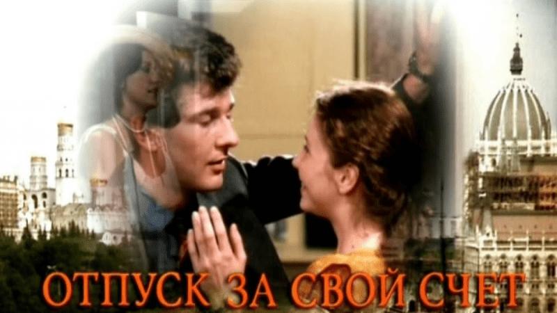 """5 непонятных моментов в фильме """"Отпуск за свой счет"""" Жду вашей помощи."""
