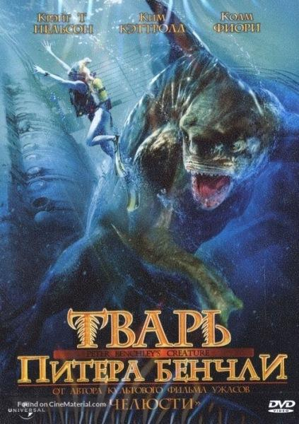 5 Подводных Фантастических Фильмов