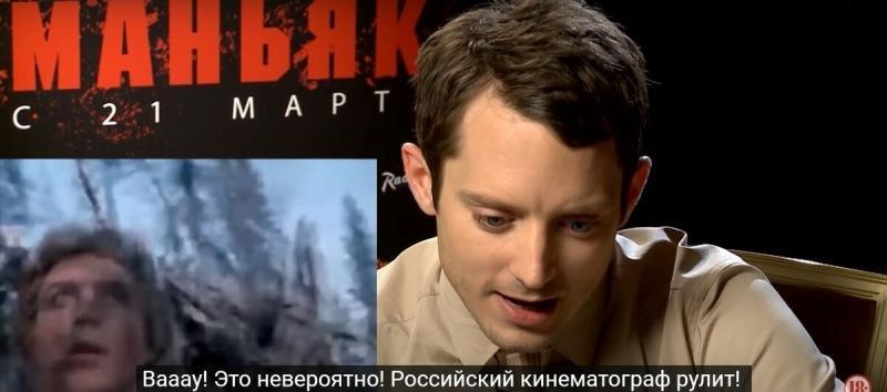 Элайджа Вуд смотрит русские фильмы и советские сказки. Мнение и реакция американского актера на нашего хоббита.