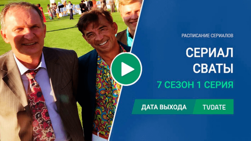 Сваты 7 - новая информация! Фёдор Добронравов рассказал про съёмки и про дату выхода 7 сезона