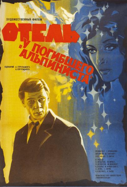 В России снимут фильм по фантастическому детективу братьев Стругацких