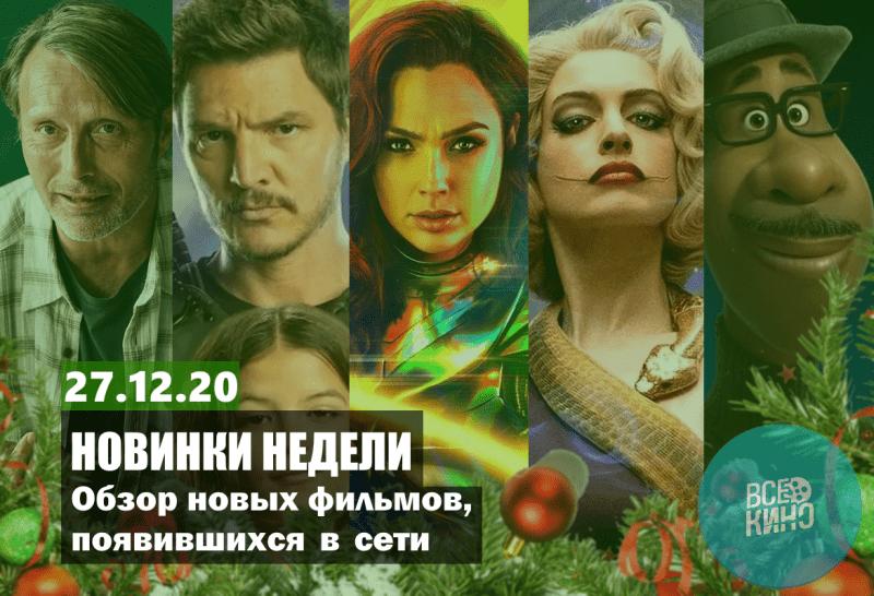 Новинки кино появившиеся в сети на 27.12.2020