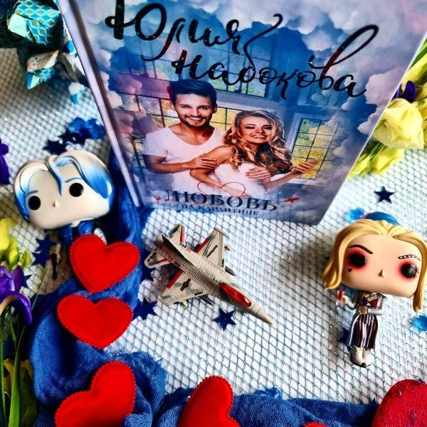 Роман «Любовь на карантине» — романтическая комедия в духе от ненависти до любви!