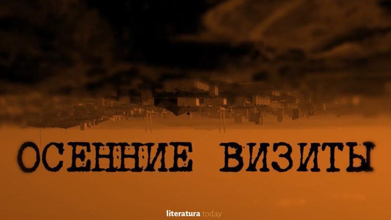 Сериал «Осенние визиты» по Лукьяненко стартует на этой неделе
