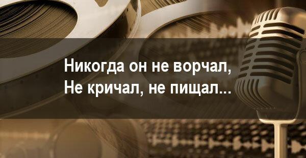 Тест: Сможете угадать советский фильм по 2 строчкам из звучавшей в нем песни?