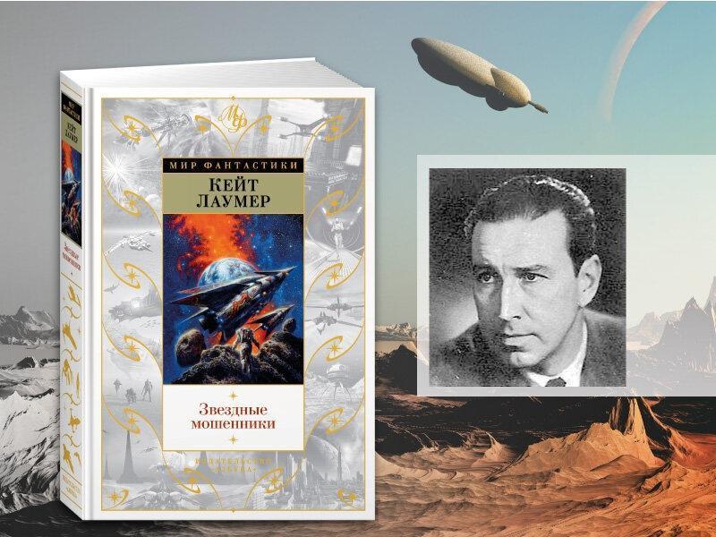 3 классических фантаста, которых незаслуженно забыли в XXI веке