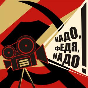 Главный запрещённый советский фильм