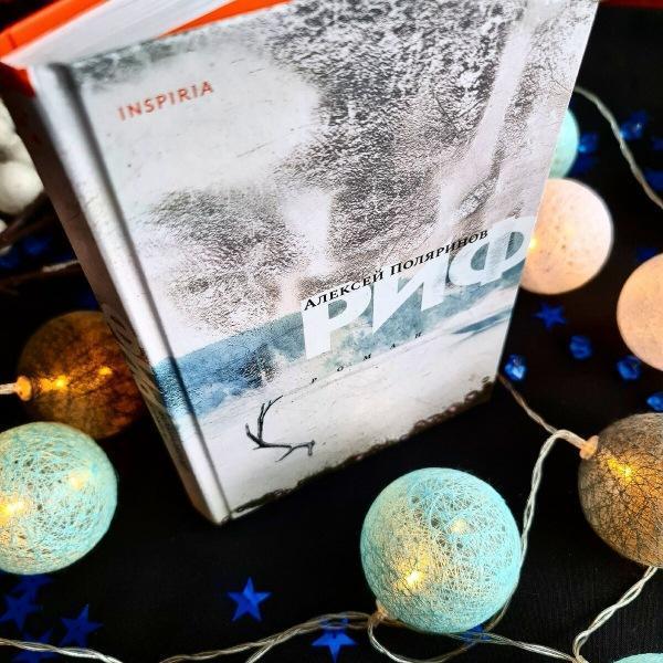 Мистический триллер «Риф» — главный русскоязычный роман конца 2020 года, который стоит прочесть!