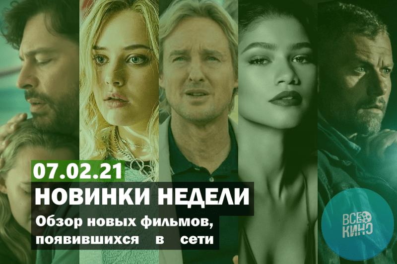 Новинки кино появившиеся в сети на 7.02.2021