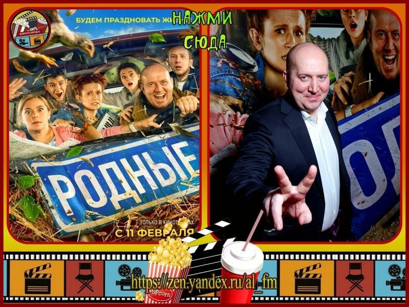 """Сходили на фильм """"Родные"""" с участием Сергея Бурунова и Ирины Пеговой. Делюсь впечатлениями и отзывами зрителей."""
