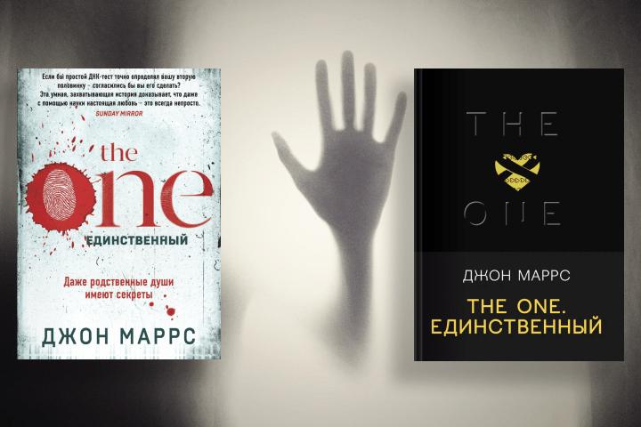 Экранизация Netflix по книге «THE ONE. Единственный»