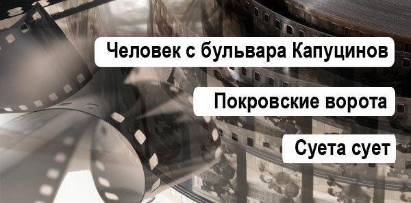 Тест: Сумеете узнать советского актера по трем фильмам, где он снимался?