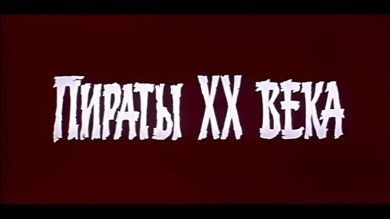 «Пираты ХХ века». В кого был влюблён Т. Нигматулин? Кто из актёров попросил убить своего героя? И почему не сняли продолжение?