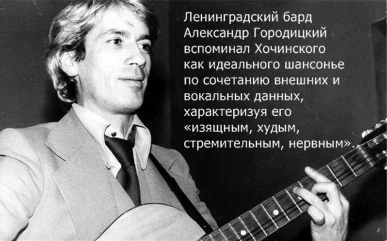 Идеальный шансонье Александр Хочинский - что наполняло красками жизнь актёра и барда?
