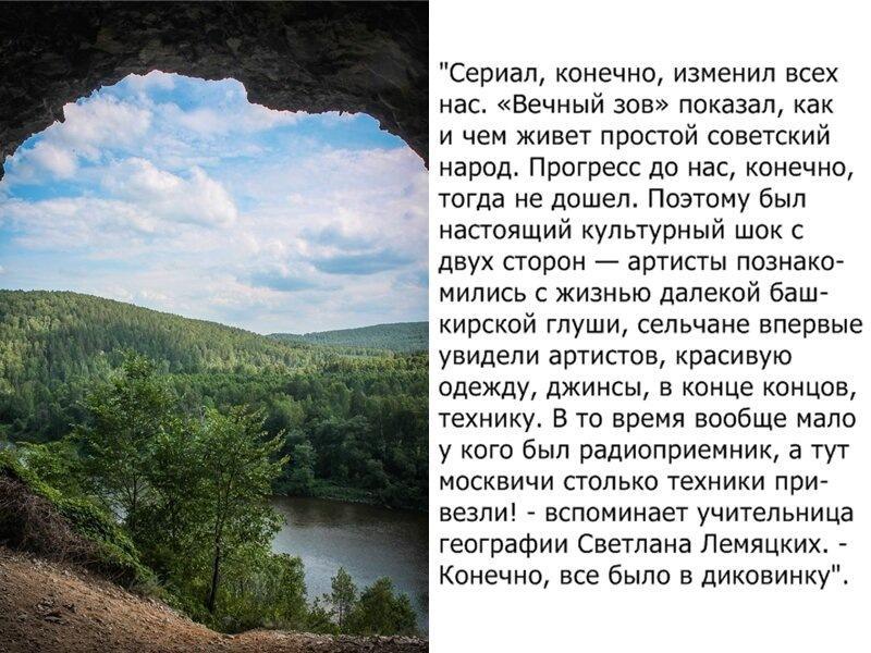 """Где снимали """"Вечный зов""""?"""