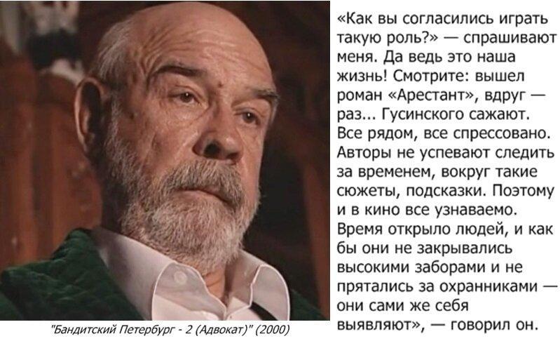 """От чего исцелил Льва Борисова Антибиотик в """"Бандитском Петербурге""""?"""