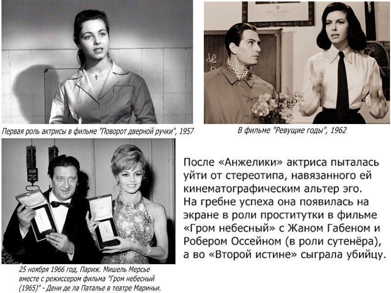 """Переплетение судеб: """"Анжелика"""" и Мишель Мерсье. Кто счастливее?"""